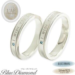 ペアリング リング 指輪 ペアリング ブルーダイヤモンド 刻印 名入れ ダイヤモンド 青 シルバー925 マリッジリング 結婚記念日 妻 夫 両親 婚約 永遠の絆 メンズ レディース 男性 女性 カップ