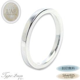 リング 指輪 シンプル 刻印無料 シルバーリング 平打ち シルバー925 幅2mm 1号から ピンキーリング 偶数サイズ メンズ レディース 名入れ 結婚指輪 マリッジリング シルバーアクセサリー 誕生日 記念日 プレゼント クリスマス
