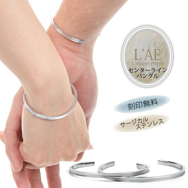 ペアバングル 刻印 ステンレス 金属アレルギー対応 サージカル センターライン シルバーカラー ペアブレスレット