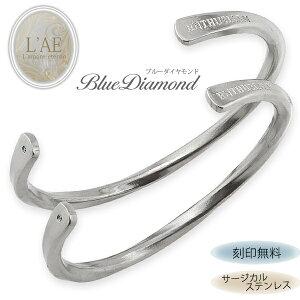 ペアバングル ペアブレスレット つけっぱなし バングル ブルーダイヤモンド 刻印 名入れ 金属アレルギー ダイヤモンド 青 アンティーク調 マッド ひねり ツイスト サムシングブルー ペア メ