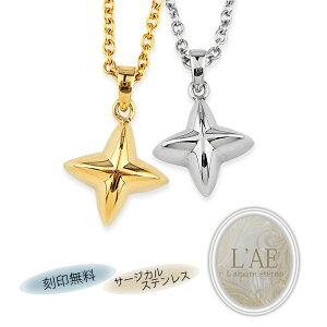 ペアネックレス ネックレス 名入れ 星 流れ星 スター 立体 金属アレルギー シルバー ゴールド ペアペンダント メンズ レディース 男性 女性 カップル 2個セット ラッピング プレゼント ギフ