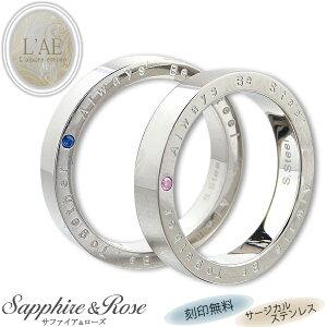 ペアリング リング 指輪 刻印 名入れ 金属アレルギー ジルコニア ピンク サファイア 青 メンズ レディース 男性 女性 カップル 2個セット ラッピング プレゼント ギフト つけっぱなし