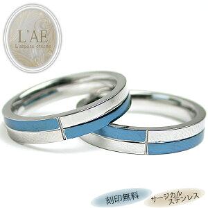 ペアリング リング 指輪 刻印 名入れ 金属アレルギー コンビ ブルー 青 結婚記念日 妻 夫 両親 マリッジリング メンズ レディース 男性 女性 カップル 2個セット ラッピング プレゼント ギフ