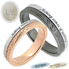 ハワイアンジュエリー ペアリング リング 指輪 刻印 名入れ 金属アレルギー ピンク ブラック 黒 結婚記念日 妻 夫 両親 マリッジリング メンズ レディース 男性 女性 カップル 2個セット ラッピング プレゼント ギフト つけっぱなし