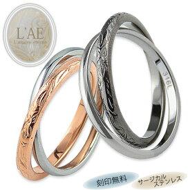 ハワイアンジュエリー ペアリング リング 指輪 2連 刻印 名入れ 金属アレルギー ピンク ブラック 黒 結婚記念日 妻 夫 両親 マリッジリング メンズ レディース 男性 女性 カップル 2個セット ラッピング プレゼント ギフト つけっぱなし