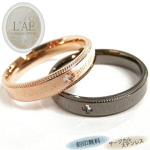 ペアリング リング 指輪 刻印 名入れ 金属アレルギー クロス ピンク ブラック 黒 メンズ レディース 男性 女性 カップル 2個セット ラッピング プレゼント ギフト 母の日 実用的