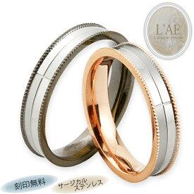 ペアリング リング 指輪 刻印 名入れ 金属アレルギー ペア ブラック 黒 ピンク マット ミラー マリッジリング メンズ レディース 男性 女性 カップル 2個セット ラッピング プレゼント ギフト つけっぱなし