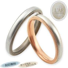 ペアリング リング 指輪 刻印 名入れ 甲丸 ミルグレイン マッド バイカラー 金属アレルギー ペア ブラック ピンク 黒 マリッジリング メンズ レディース 男性 女性 カップル 2個セット ラッピング プレゼント ギフト つけっぱなし