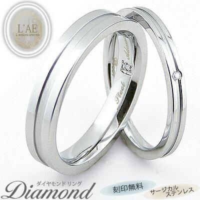 ペアリング 刻印無料 レーザー刻印 ステンレスペアリング サージカルステンレスアクセサリー ステン316L ダイヤモンド シンプル センターライン 誕生日 記念日 名入れ ギフト メンズ レディース 結婚