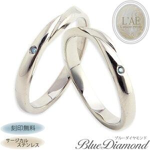 ペアリング リング 指輪 ブルーダイヤモンド 刻印 名入れ 金属アレルギー ダイヤモンド 青 ひねり 結婚記念日 妻 夫 両親 サムシングブルー ウエディング メンズ レディース 男性 女性 カッ