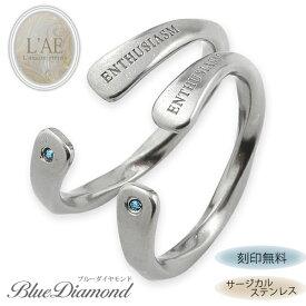 ペアリング リング 指輪 ブルーダイヤモンド 刻印 名入れ 金属アレルギー ダイヤモンド 青 結婚記念日 妻 夫 両親 アンティーク ひねり ツイスト サムシングブルー ペア メンズ レディース 男性 女性 カップル 2個セット ラッピング プレゼント ギフト