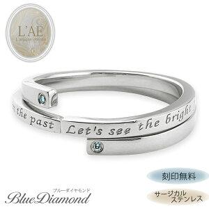 ペアリング リング 指輪 合わせ 合体 ブルーダイヤモンド 金属アレルギー ダイヤモンド 青 結婚記念日 妻 夫 両親 アンティーク サムシングブルー メンズ レディース 男性 女性 カップル 2個