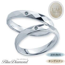 ペアリング リング 指輪 ブルーダイヤモンド タングステン 金属アレルギー ブルー 青 ダイヤモンド メンズ レディース 男性 女性 カップル 2個セット ラッピング プレゼント ギフト 母の日 実用的