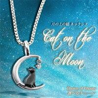 ネックレスレディースネックレスステンレスサージカルステンレスホワイトジルコニア猫と月ブラックギフト誕生日記念日プレゼントスライダー式チェーン付きあずきチェーンベネチアンチェーン【10P05Nov16】