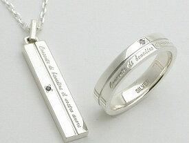 ペアリング メッセージペアリングネックレス シルバーアクセサリー 刻印無料 名入れ ホワイトダイヤモンド ブラックダイヤモンド メンズ レディース プレゼント