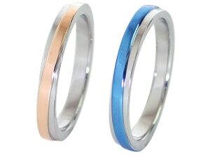 ペアリング リング 指輪 刻印 名入れ 金属アレルギー ピンク ブルー 青 結婚記念日 妻 夫 両親 マリッジリング メンズ レディース 男性 女性 カップル 2個セット ラッピング プレゼント ギフ