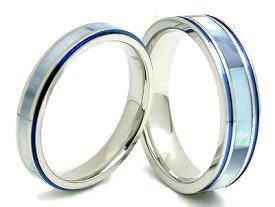 ペアリング リング 指輪 シェル 蝶貝 刻印 名入れ 金属アレルギー ブルー 青 結婚記念日 妻 夫 両親 マリッジリング メンズ レディース 男性 女性 カップル 2個セット ラッピング プレゼント ギフト つけっぱなし