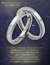 マリッジリングペアリング刻印無料レーザー刻印純チタン製チタンペアリングチタンアクセサリーペアリングクロスギフト誕生日結婚記念日