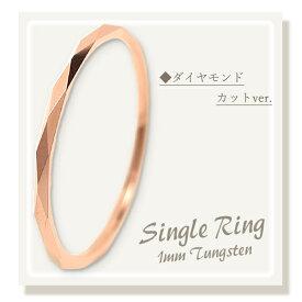 リング ピンキーリング タングステン 極細リング 金属アレルギー対応 ダイヤモンドカット 菱形 レディース リング シンプル ピンキー 指輪 ピンク ローズゴールド ステンレス ファランジリング 重ねづけ ミディリング 関節リング サージカルステンレス 3号から 細い 華奢