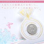 花嫁に贈る「幸せを運ぶコイン」6ペンス(シックスペンス)