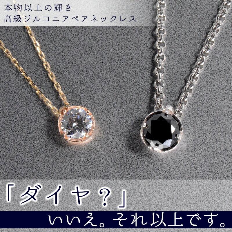 ペアネックレス 大粒 最上級 キュービック ジルコニア の 一粒石 ソリテール ネックレス K10 & 316L ペア 刻印 カップル お揃い プレゼント LAUSS(opp00041)