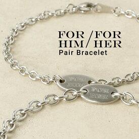 つけっぱなしOK 刻印無料 for Him / for Her オーバル チェーン ペア ブレスレット ステンレス イニシャル彫刻 Lauss PairBracelet mail