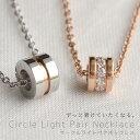 刻印無料 ペア ネックレス 小さめサイズにこだわった サークル・ライト ペアネックレス サージカル ステンレス 刻印 …