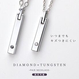 刻印無料 ペア ネックレス ダイヤモンド タングステン・スティックの ペアネックレス イニシャル彫刻 Lauss PairNecklace