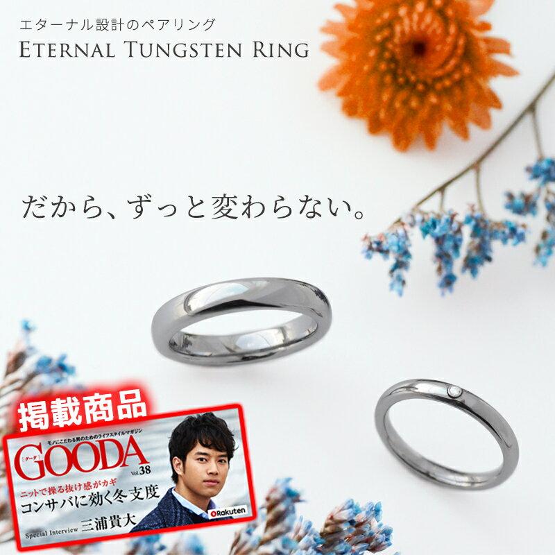 ペア リング 刻印 結婚指輪 ダイヤモンド と 超硬素材 タングステン の ペアリング エターナル設計 マリッジリング カップル お揃い プレゼント 記念日 LAUSS(orp00102)