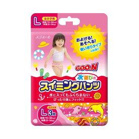 H211 大王製紙 グーン GOO.N スイミングパンツ 女の子用 Lサイズ 1パック 3枚入