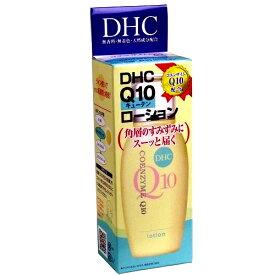 J075 DHC Q10ローション SS 60ml 【1価】
