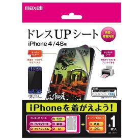 R753 日立 maxell マクセル ドレスUPシート(表面・背面対応) 1枚入り iPhone 4/4S用 日本製 オリジナルデザインを印刷【適1903】【RCP】【ポイント消化】【1価】