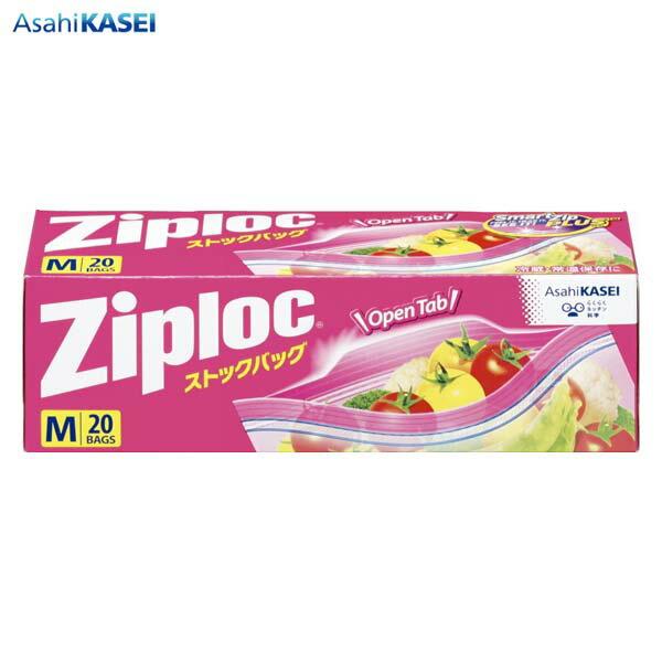 U108 旭化成 ジップロック(Ziplock) ストックバッグ M(20枚) 耐冷-70℃ ジッパー付き袋(冷蔵・常温保存用) タブ付Wジッパー【適1801】【RCP】【ポイント消化】