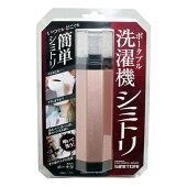K0112KOKI(皇貴)SIMITORIシミトリポータブル洗濯機(ローズピンク)KC-PR01-PKいつでも・どこでも叩いて洗う簡単シミトリ携帯用
