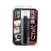 K0136KOKI(皇貴)SIMITORIシミトリポータブル洗濯機(ブラック)KC-PR01-BKいつでも・どこでも叩いて洗う簡単シミトリ携帯用