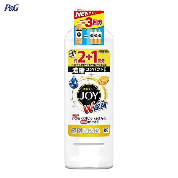 X435 P&G JOY W除菌ジョイ 濃縮コンパクト スパークリングレモンの香り 食器用洗剤 つめかえ用 440ml 約2+1回分ちょい出しの量でOK しつこい油汚れもするっする!【適1706】【RCP】【ポイント消化】