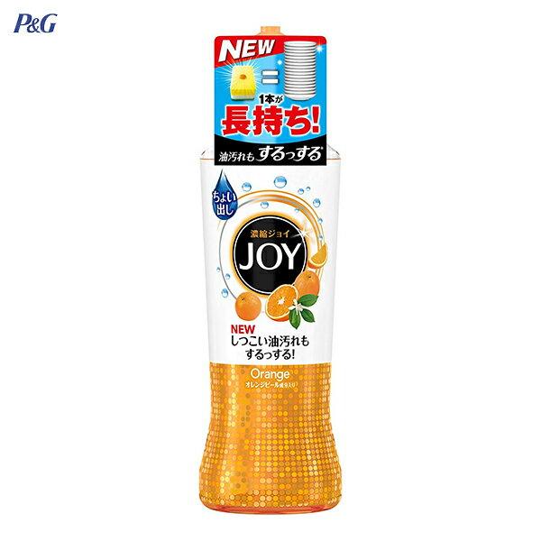 X641 P&G 濃縮ジョイ コンパクト 食器用洗剤 オレンジピール成分入り 本体 190ml しつこい油汚れもするっする!ちょい出しの量でOK【適1801】【RCP】【ポイント消化】