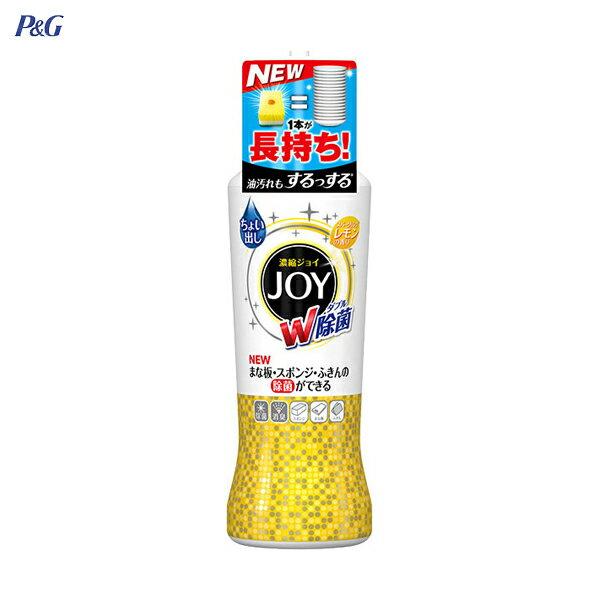 X891 P&G JOY W除菌ジョイ 濃縮コンパクト 食器用洗剤 スパークリングレモンの香り 本体 190ml しつこい油汚れもするっする!【適1801】【RCP】【ポイント消化】