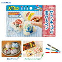 【メール便】Y468 旭化成 サランラップに書けるペン 3色セット(赤・青・黒) 日本製 水性 イラストやメッセージをラッ…