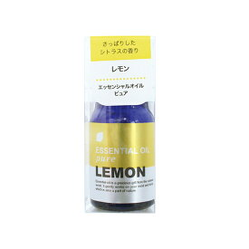 Y602 グローバルプロダクトプランニング プチエッセンシャルオイル(ピュア) レモン 5ml10126428【適1903】【RCP】【ポイント消化】【1価】