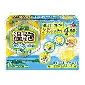 LB33アース製薬温泡さっぱり炭酸湯こだわりレモン12錠入【2価】【ポイント消化】