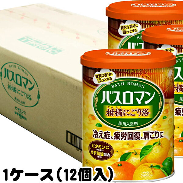 アース製薬 バスロマン 柑橘にごり浴 680g 入浴剤 1ケース 12個入【3価】【ポイント消化】