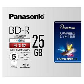 【楽天スーパーSALE期間限定タイムセール品】AE18 パナソニック 録画用25GB 1-4倍速 BD-R追記型 ブルーレイディスク 5枚入り LM-BR25LP5
