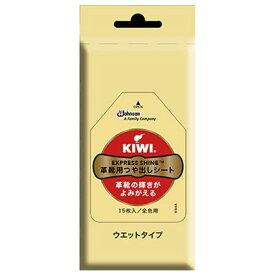 AE46 ジョンソン キィウイ EXPRESS SHINE 革靴用つや出しシート 15枚入【1価】【ポイント消化】