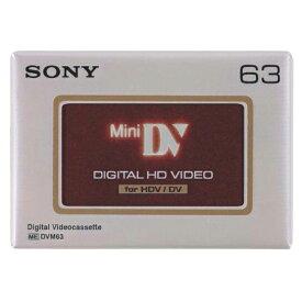 AE57 SONY ミニDVカセット 1本 DVM63HD 標準63分【1価】【ポイント消化】