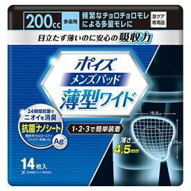AJ27 日本製紙クレシア ポイズ メンズパッド 薄型ワイド 多量用 200cc 14枚入【1価】【ポイント消化】