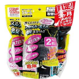AN56 UYEKI ヌメトールα 3ヶ月 ぬめりスッキリ 家庭用排水口洗浄剤 カバータイプ【1価】【ポイント消化】