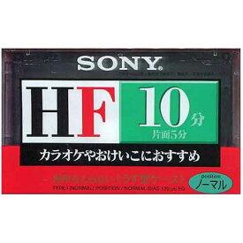 AP29 ソニー 10分 オーディオテープ C-10HFA カセットテープ【1価】【ポイント消化】