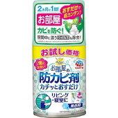 AQ45アース製薬らくハピお部屋の防カビ剤カチッとおすだけ無香料お試し60mL【1価】【ポイント消化】