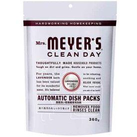 【楽天スーパーSALE期間限定タイムセール品】AV51 ミセスマイヤーズ クリーンデイ 食器洗い乾燥機専用洗剤 ラベンダー 20錠